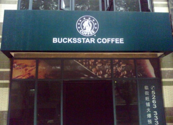 buckstar-coffee
